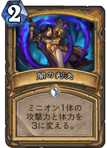 https://hearthstone-a.akamaihd.net/ICC039-jaJP-large-8cff5ce0d51e258d5f64bb3026959f2ec9e81e50a0c31f2aa8c2d73a779d6f72ca20932d0bbd40685ad844ac790ecfecce0f04dd89914434af109c331bf85a2b.png