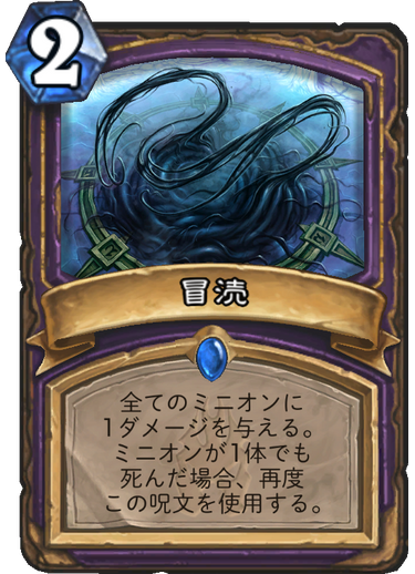 https://hearthstone-a.akamaihd.net/ICC041-jaJP-large-3b4bf056db0fb8940117fe0a5cc811477ca76d7345c0c5a8b209760b29055b601e558d1b2356a00ca7bb24c155bfd5e61f43276cabe438822b0bc659162b304e.png