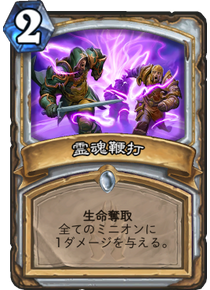 https://hearthstone-a.akamaihd.net/ICC802-jaJP-small-71920971b02faaf93696bda438ffb988c6189e17d168c55250bbb8b76b8261479cf62234f0a36ec32360cc0eee1175c5dccc26d701393e4ddb913dc77951bad0.png