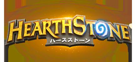 Hearthstone: ハースストーン公式ゲームサイト
