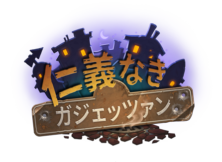 https://hearthstone-a.akamaihd.net/images/mean-streets-of-gadgetzan/ja-jp/logo-10dc2cd7e414aa9a67f0430355b2f6ead8538a513ab49e85fda9826ed3ba335bde86cbe9e4d7e3dea9182ecef08890b5f11252a7cdff83b5abc57b6bf156a4a1.png